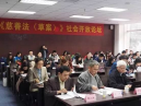 The Open Forum of Charity Law of PRC (Draft)