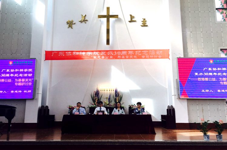 Dr. Sun Shanyi speaks in the charity symposium held in Guangdong Union Theological College