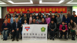 Teachers Training Class of Fostering Day Care Service for the Disabled Completed in Nanjing