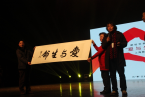 "Christian Calligrapher, Xu Yihong Writes the Four Chinese Words ""Ai Yu Sheng Ming""(""Love and Life"")"