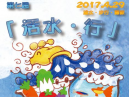 WLW 2017 hopes to raise enough funds to help build shower rooms for primary students in Qinghai.