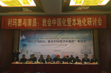 took place in Nanchang from March 28 to 29, 2017
