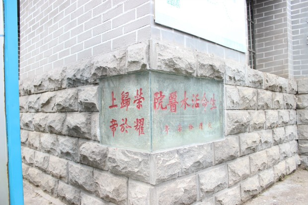 The cornerstone on which reads,