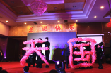 Several performers showed the two Chinese characters (which meant