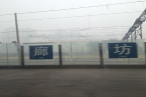 07:57 a.m. LangFang, a city near Beijing in Hebei Province. Seated in the train, you may see the smog outside.
