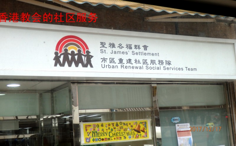 """St. Jame's Settlement Urban Renewal Social Services Team""."
