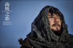 Mark Chao for the movie 'Till the End of the World'