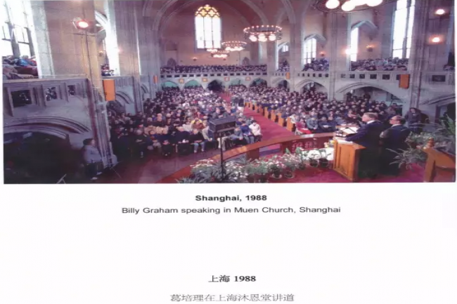 Billy Graham preached in Shanghai Moore Memorial Church (Muen Church), 1988.