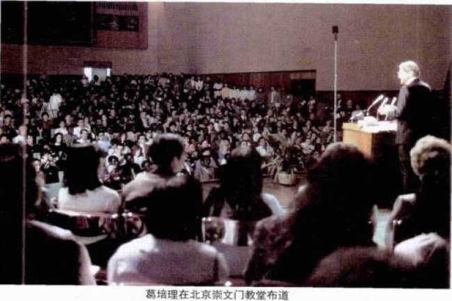 Billy Graham delivered a sermon in Beijing Chongwenmen Church, 1988.