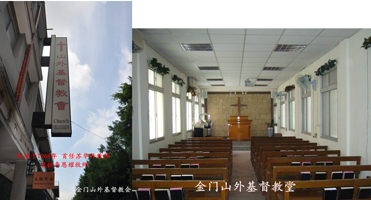 Kinmen Shanwai Church where Lin Muli was its first pastor, founded in 1968