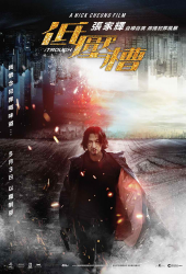 Official movie poster for the movie 'The Trough' by Nick Cheung