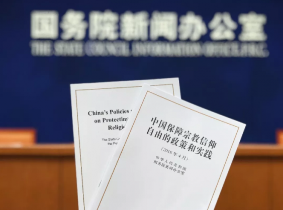 "On April 3, 2018, the State Council Information Office released a white paper titled ""China's Policies and Practices on Protecting Freedom of Religious Belief""."