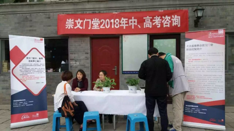 Beijing Chongwenmen Church held counseling conventional events for gaokao and zhongkao candidates in May 2018.