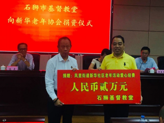 Shishi Church donated 20,000 yuan to support a senior association on Sept 11, 2018.