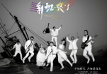 Chinese Christian Brand Rainbow is to start its first concert tour.