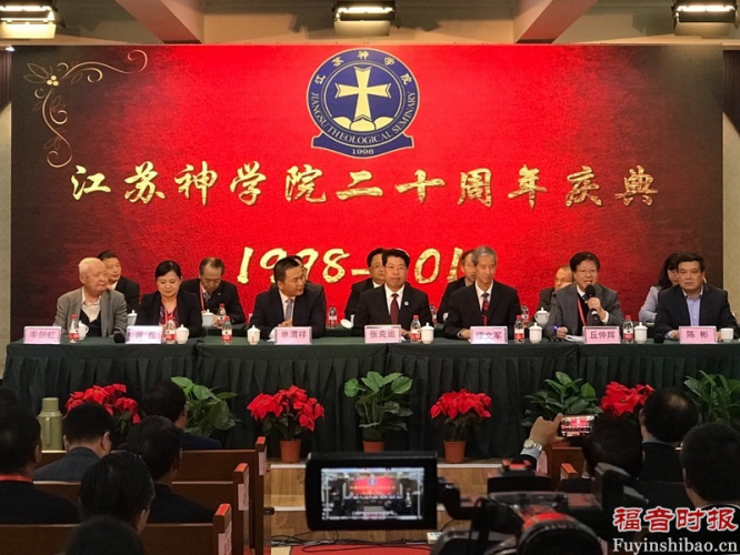 The cerebration ceremony of the 20th anniversary of Jiangsu Theological Seminary was conducted on Oct. 16, 2018.