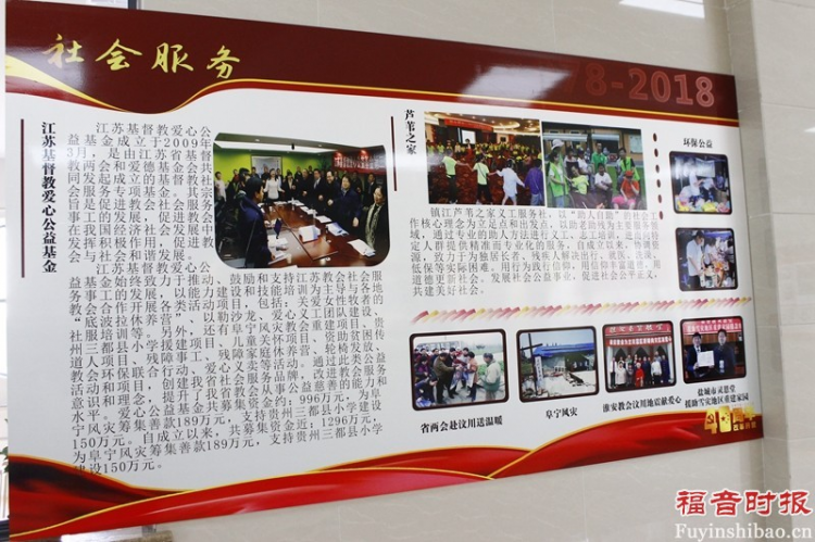 The exhibition of the outcome of the construction of church in Jiangsu