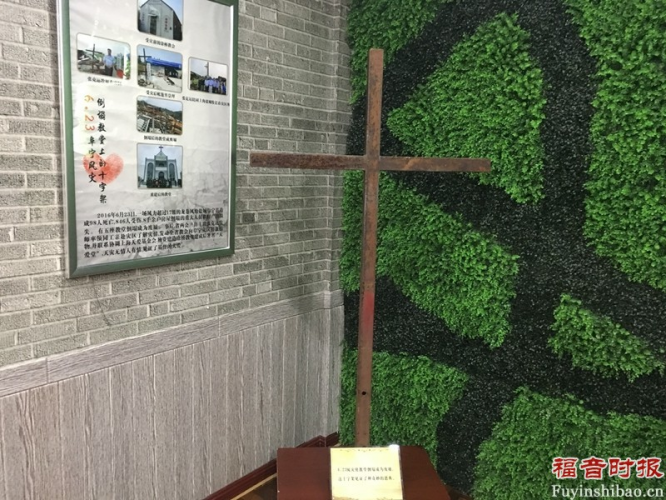 The cross that once stood in the tornado that struck Fu'ning in June 2016