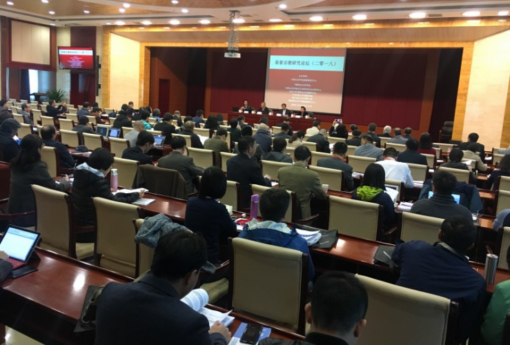 The 2018 Conference on the Study of Christianity was held in Beijing on Nov. 20-21, 2018.