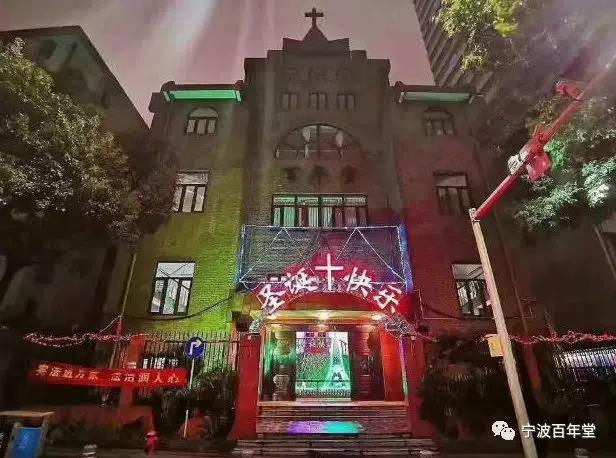Ningbo Centennial Church, Zhejiang