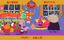 Promotional picture of Peppa Pig for the Chinese New Year