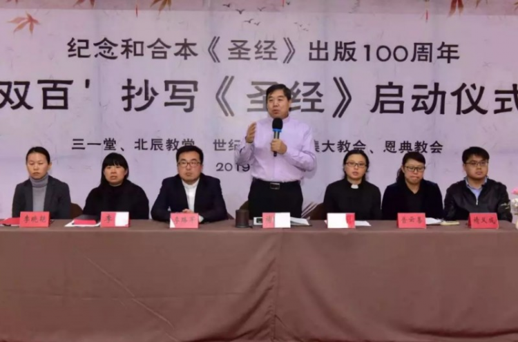 Leaders from five churches of Kunming launched an opening ceremony of the