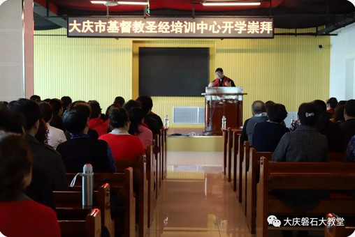 On March 5, 2019, the Daqing Christian Bible Training Center of Heilongjiang held an opening service for the new semester.