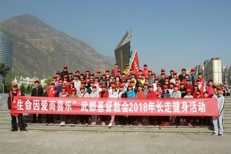 Group photo of the participants who attended the 2018 long-distance walk held by Gansu Wudu Church