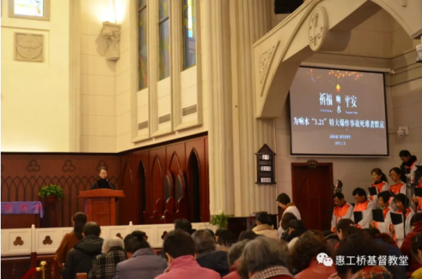 Huigongqiao Protestant Church prayed for the victims in the