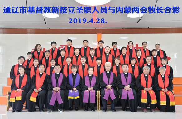 The group photo of newly ordained workers from Tongliao and the pastoal staff from the Inner Mongolia CCC&TSPM, was taken on April 28, 2019.