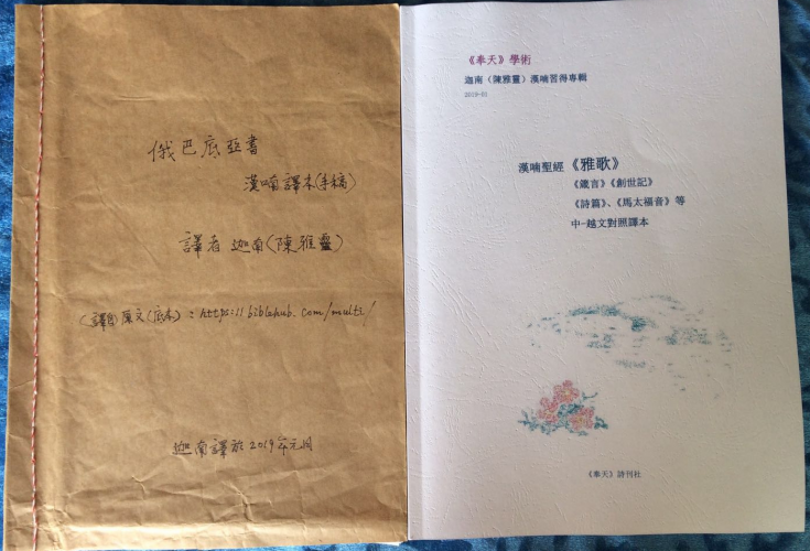 The Sino-Vietnamese and Chinese Contrast Bible translated by Chen Jianan, including Genesis, Psalms, Proverbs, Songs of songs, Matthew and Exodus