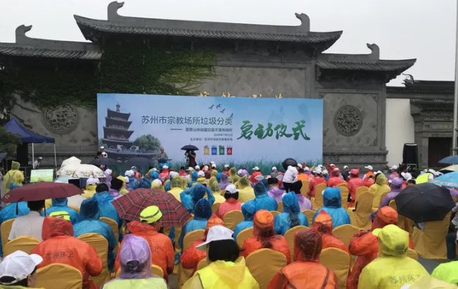 On July 12, 2019, the launch ceremony of garbage classification in Suzhou places of worship was held in Hanshan Temple.