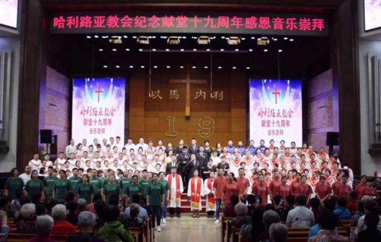 Harbin Halleluiah Church held the praise worship to celebrate the 19th dedication anniversary on Aug 25, 2019.
