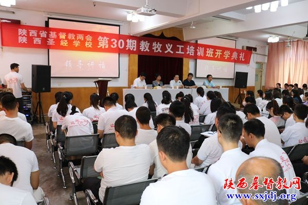On Sept 6, 2019, the Shaanxi CC&TSPM and Shaanxi Bible School held an opening ceremony for its one-year pastoral training program.
