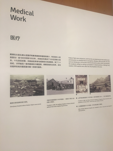 Inside the Building: the display board of the medical work done by the China Inland Mission
