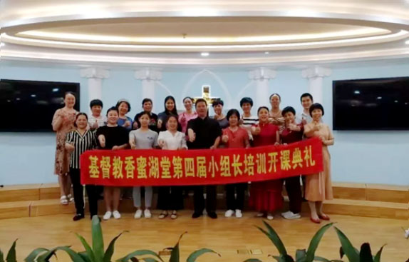 The group ministry of Shenzhen Xiangmihu Church held the opening ceremony of the fourth small group leader training program on Sept 22, 2019.