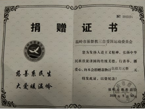 Wenling CC&TSPM of Taizhou, Zhejiang province received a donation certificate from the Wenling Charity Federation.