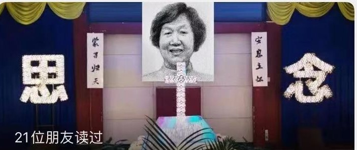 The memorial service for Zhang Zhuzhen was held in Chengdu Enfu Church on Jan. 31, 2020.