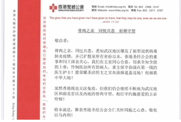 The letter from Hong Kong Bible Society to CCC&TSPM