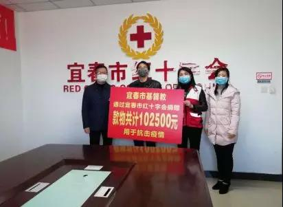 On February 20, 2020, the church in Yichun donated money and goods for the coronavirus control.